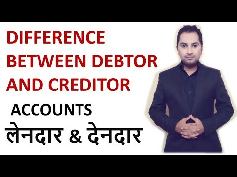 Debtor and Creditor in hindi - Accounts | class 11 12th bcom | MCOM MBA देनदार और लेनदार