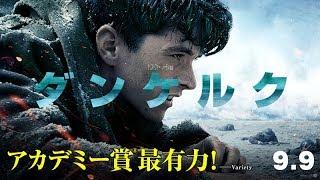 映画『ダンケルク』30秒TVスポット(映画評編)【HD】2017年9月9日(土)公開 thumbnail