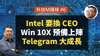 【科技M頭條】#6 Intel 找了新 CEO、Windows 10X 預備上陣、Telegram & Signal 大成長