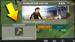 Last Day on Earth: Survival - ОТКРЫЛ 6 КАМЕР В ПОЛИЦЕЙСКОМ УЧАСТКЕ