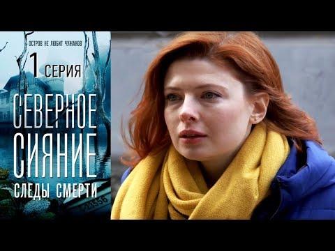 Северное сияние. Следы смерти. Фильм четвертый  - Серия 1/ 2019 / Сериал / HD 1080p