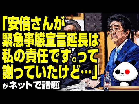 2020年5月7日 「安倍さんが延長は私の責任ですって言っていたけど…」が話題