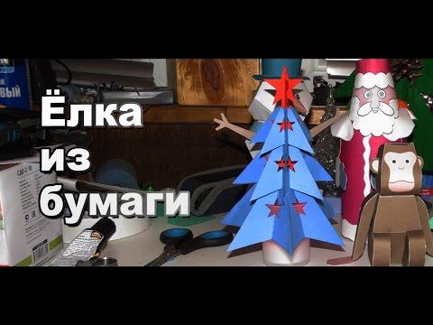 Видео Как сделать елочку из бумаги / Новогодние поделки своими руками / Sekretmastera