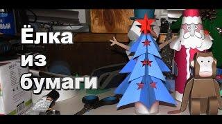 Как сделать елочку из бумаги / Новогодние поделки своими руками / Sekretmastera(Как сделать елочку из бумаги. Новогодние поделки Sekretmastera своими руками. Как сделать елку из бумаги? Оригинал..., 2015-12-06T15:07:51.000Z)