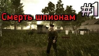 игра смерть шпионам #1 КРАТКОЕ ОБУЧЕНИЕ. (прохождение)