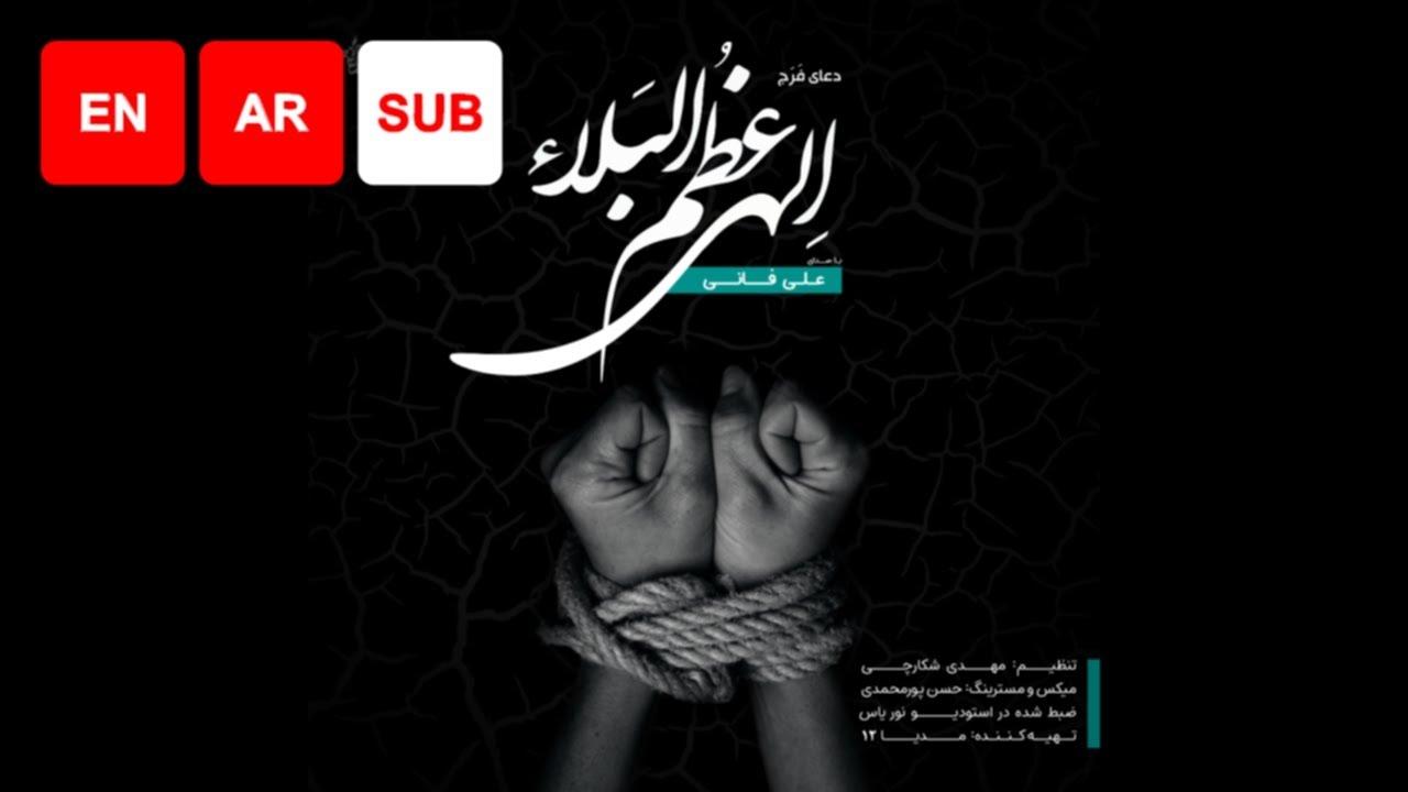 Download Azumal Bala Prayer (EN/AR SUB) - Ali Fani
