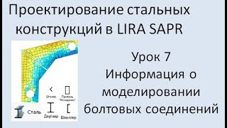 Проектирование стальных конструкций в Lira Sapr Урок 7