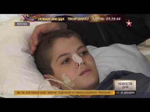 В НИИ неотложной детской хирургии РФ спасают сирийского мальчика