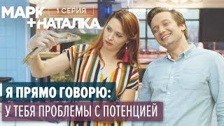Марк + Наталка - 1 серия | Смешная комедия о семейной паре | Сериалы 2018