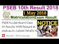 PSEB 10th Result 2018 || Punjab Board PSEB 10th result 2018||10th result 2018 Punjab board 2018,10th
