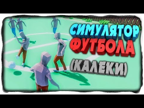 РЖАЧНЫЙ СИМУЛЯТОР ФУТБОЛА! ✅ Soccer Player Simulator Прохождение