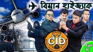 দেশী CID বাংলা PART 16 | Plane Hijacker Caught | Comedy Video Online | New Funny Bangla Video 2019