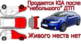 Продается АВТО после ДТП и АВТОПРОКАТА. Проверка толщиномером КИА Cerato koup. Автоподбор в Крыму
