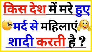 Interesting GK Part- 100 | Interesting General Knowledge Question Answer In Hindi | GK Study Adda