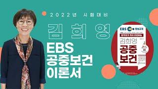 2022년 대비 김희영 교수의 EBS 공중보건 이론 신…