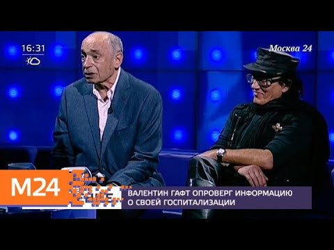 Валентин Гафт опроверг слухи о своей госпитализации - Москва 24