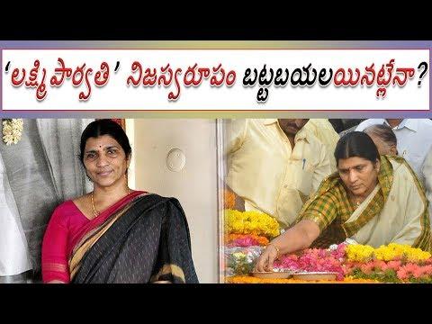 Lakshmi Parvathi Original | లక్ష్మిపార్వతి నిజస్వరూపం బట్టబయలయినట్లేనా? |
