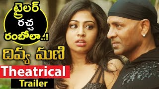 Divya Mani Theatrical Trailer || Suresh Kamal || Vaishali Deepak || Giridhar Gopal || Movie Blends