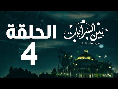 مسلسل بين السرايات HD - الحلقة الرابعة ( 4 )  - Bein Al Sarayat Series Eps 04