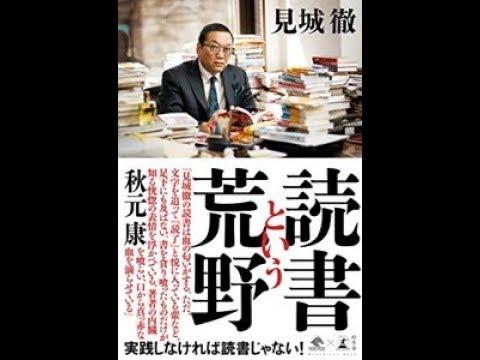 読書という荒野_見城徹【読書メモ】
