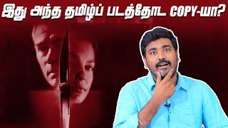 Indha English padam Andha Tamil padam copyaa?? | Cinema Kichdy