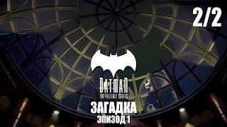 Batman: The Enemy Within - Прохождение pt2 - Эпизод 1: Загадка (2/2)
