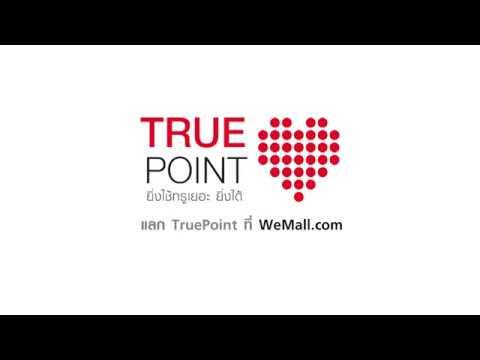 วิธีการแลก TruePoint บน WeMall.com
