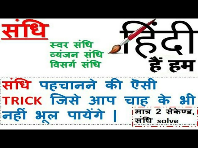 sandhi tricks learn hindi grammar trick swar sandhi trick vyanjan sandhi trick visarg sandhi trick