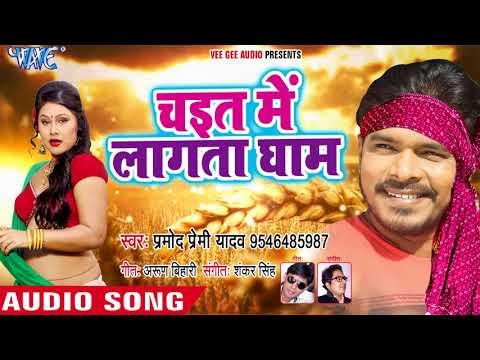 2018 का सबसे सुपरहिट चईता गीत - Chait Me Lagata Ghaam - Mahua Chuae Chait Me - Pramod Premi Yadav