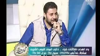 احتفالية مولد النبي | مع د. شريف شحاتة والشيخ