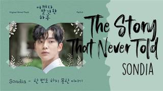 Sondia - The Story That Never Told (한 번도 하지 못한 이야기) Lyrics [HAN/ROM/ENG/INDO]