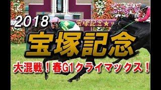 【競馬予想】2018 宝塚記念 鉄板軸馬と穴はこの馬! thumbnail