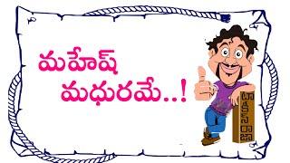 Brahmotsavam Movie | Madhuram Madhuram Song Teaser Report | Mahesh Babu | Samantha | Kajal Aggarwal