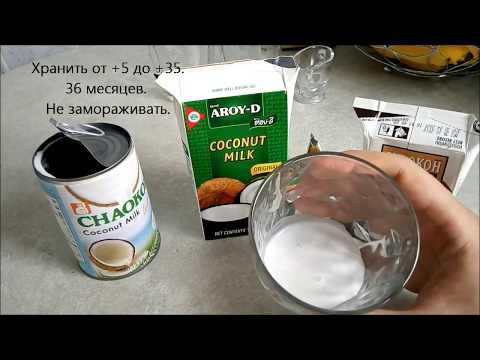 Самые вкусные заменители молока. Кокосовое молоко и кокосовые сливки