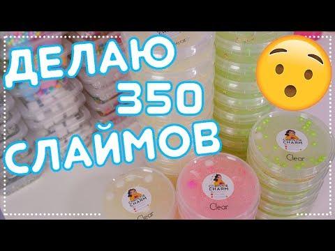ДЕЛАЮ СЛАЙМЫ ДЛЯ SLIME FEST   350 СЛАЙМОВ РЕСТОК