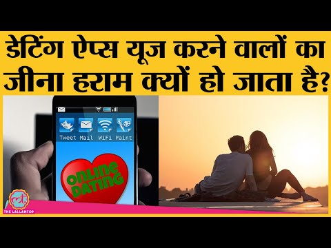 Pakistan में पांच Dating Apps block कर दिए गए, क्योंकि उनमें 'indecent content' था | Tinder | Grindr from YouTube · Duration:  7 minutes 51 seconds