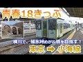 【青春18きっぷ】JR標高ランキング上位を占める小海線を目指します。横川駅ではアプ…
