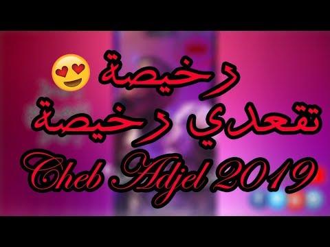 CHEB ADJEL 2019 - Rkhissa Te9e3di Rkhissa [Lyrics] ♥ قنبلة