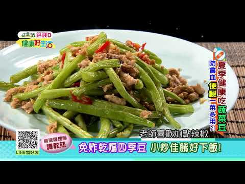 20180718  健康好生活   健康吃蔬菜豆  防貧血便秘一菜多用