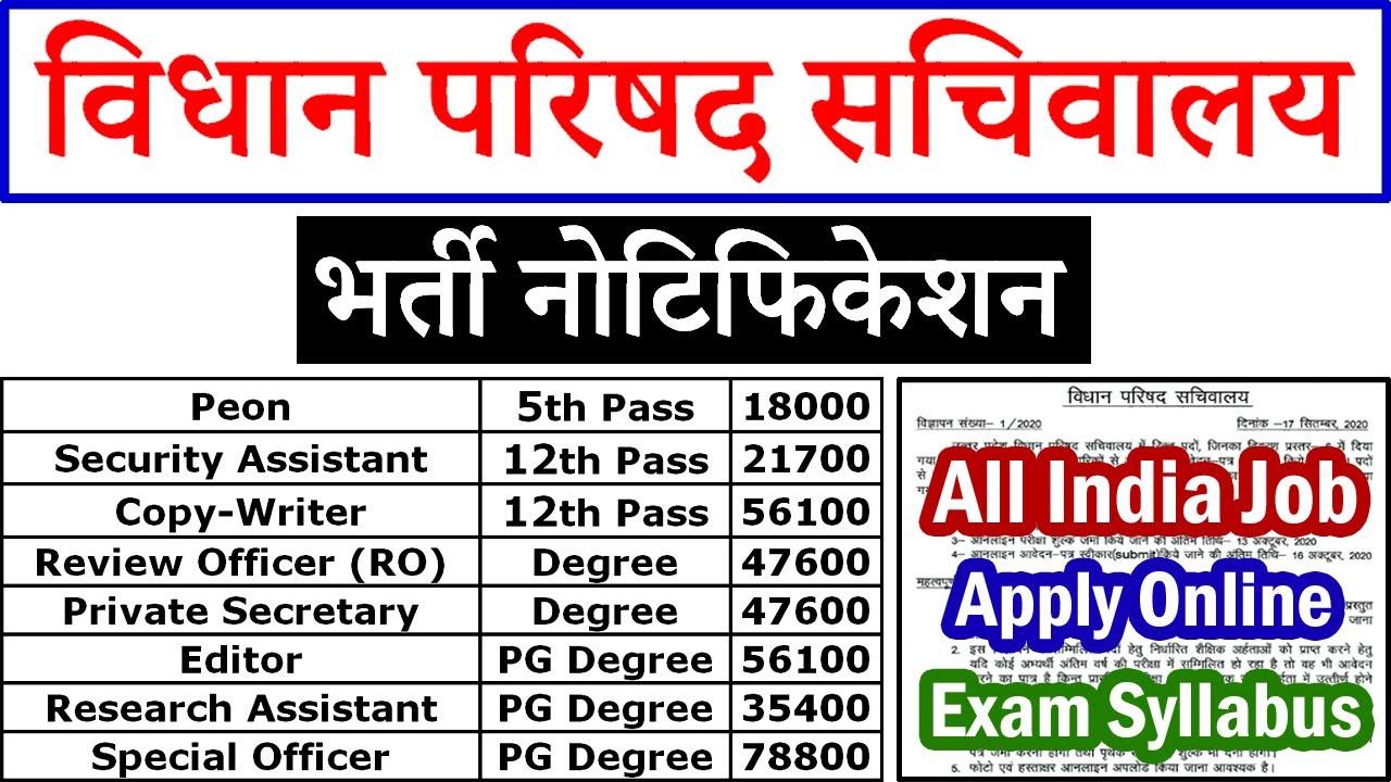 Vidhan Parishad Vacancy 2020 || UP Vidhan Parishad Vacancy 2020 @ www.upvidhanparishad.nic.in