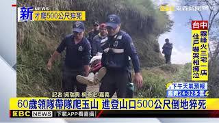 最新》60歲領隊帶隊爬玉山 進登山口500公尺倒地猝死