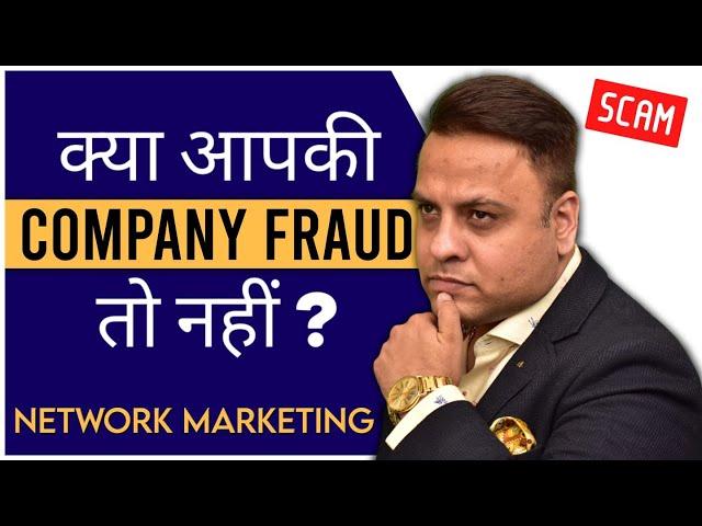 क्या आपकी Company Fraud तो नहीं ? Jatin Arora | Grow With Network Marketing