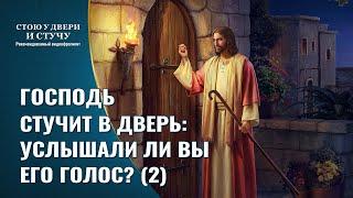 Евангелие фильм «СТОЮ У ДВЕРИ И СТУЧУ» Господь стучит в дверь:  узнаете ли вы Его голос? (2)