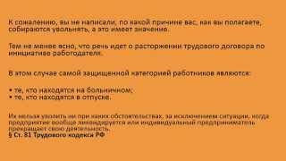 Кого не имеют права уволить(, 2014-04-18T05:00:49.000Z)