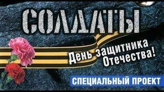 Солдаты. День защитника Отечества. (2 спецсерия 2 сезона).
