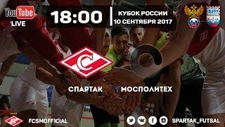 МФК «Спартак» — МФК «Мосполитех»