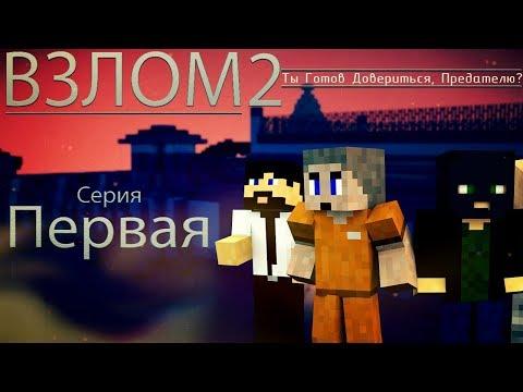 "Minecraft сериал: ""Взлом2"" 1 серия. (Minecraft Machinima)"