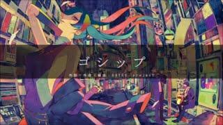 抗っても 生き延びてみせるわ 初投稿です!よろしくお願いします! ☆Original song:OSTER project様 https://www.nicovideo.jp/watch/sm15775211 ☆Vocal: MacoTo.