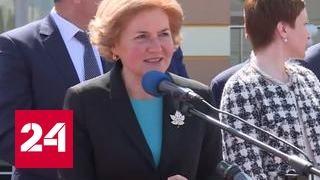 Голодец открыла в Ингушетии новую школу и детскую больницу