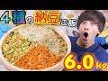 【大食い】巨大納豆ごはん!! 総重量6.0kg〜簡単4種の納豆丼〜【作り方・レシピ】